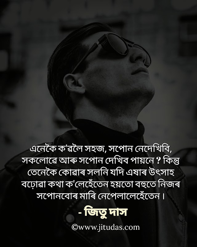 Assamese motivational and inspiring quotes by Jitu Das quotes