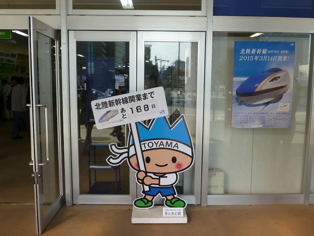 富山県のマスコットきときと君