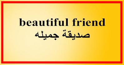 beautiful friend صديقة جميله