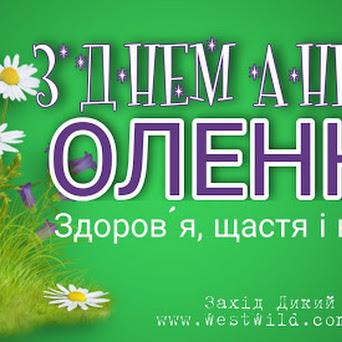 З Днем ангела Олени - прикольні привітання в картинках та віршах