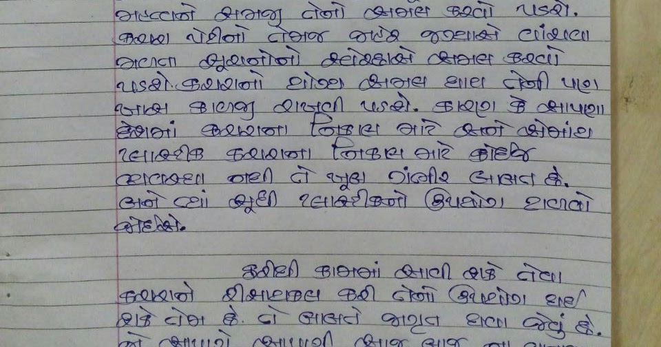essay in gujarati