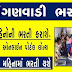 Angadwadi Recruitment 7160 sisters will be recruited 2020