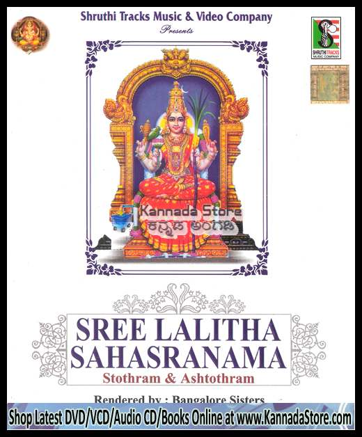 Sree Lalitha Sahasranama by Bangalore Sisters Devotional Album MP3 Songs