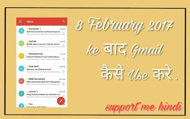 8 February 2017 Ke Baad Gmail Kaise Use Kare .