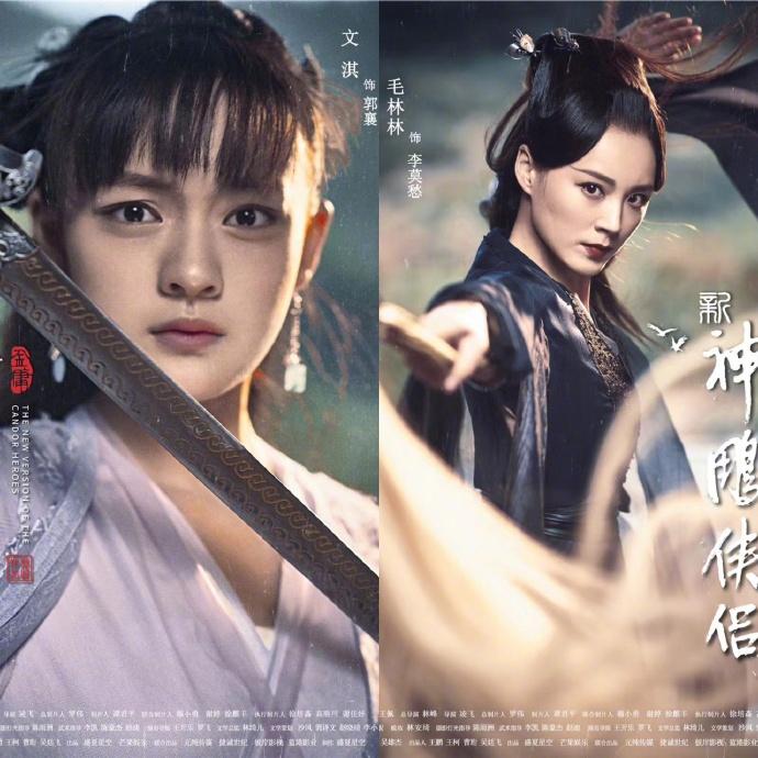 Drama: The Return of the Condor Heroes - ChineseDrama info