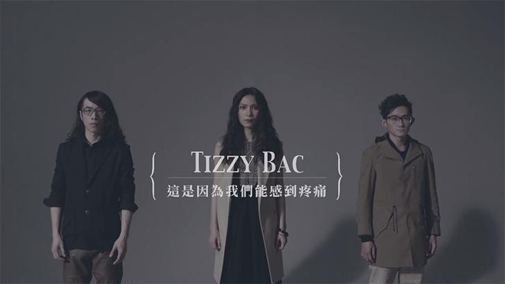 Tizzy Bac 獨立樂團
