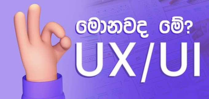 What is The UX & UI design !