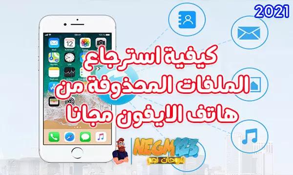 كيفية استرجاع الملفات المحذوفة من هاتف الايفون مجانا