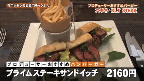 寺門ジモンの肉専門チャンネル #35 BLT STEAK ROPPONGI-20409.jpg