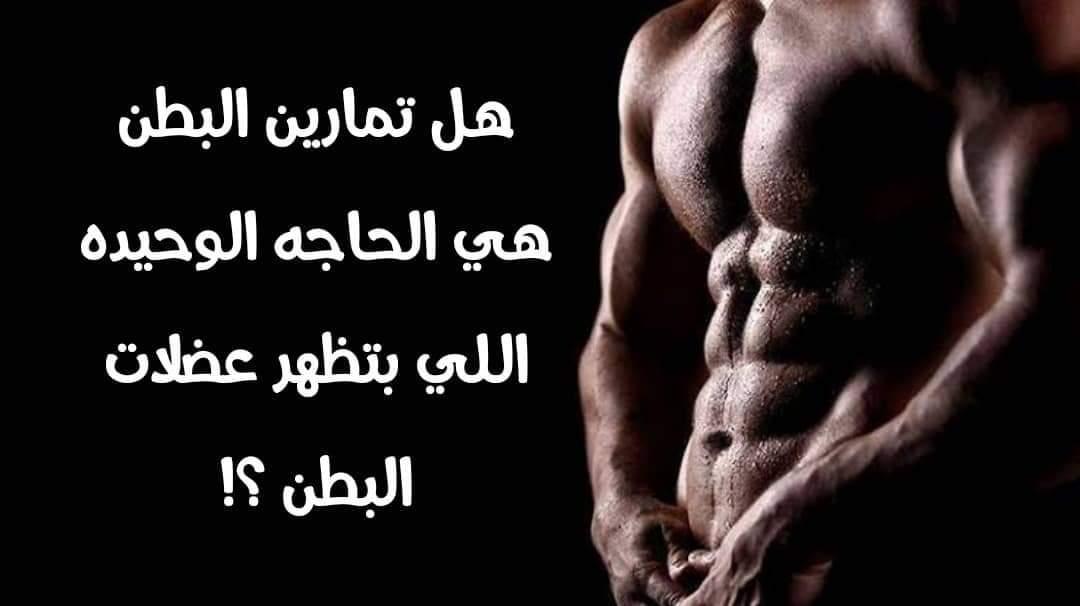 عضلات البطن أو ال 6packs عشان تظهر لازم شرطين