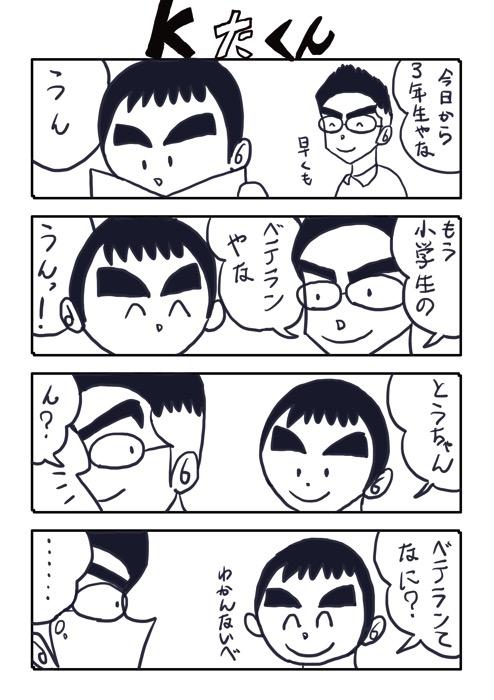 KたくんNo 48