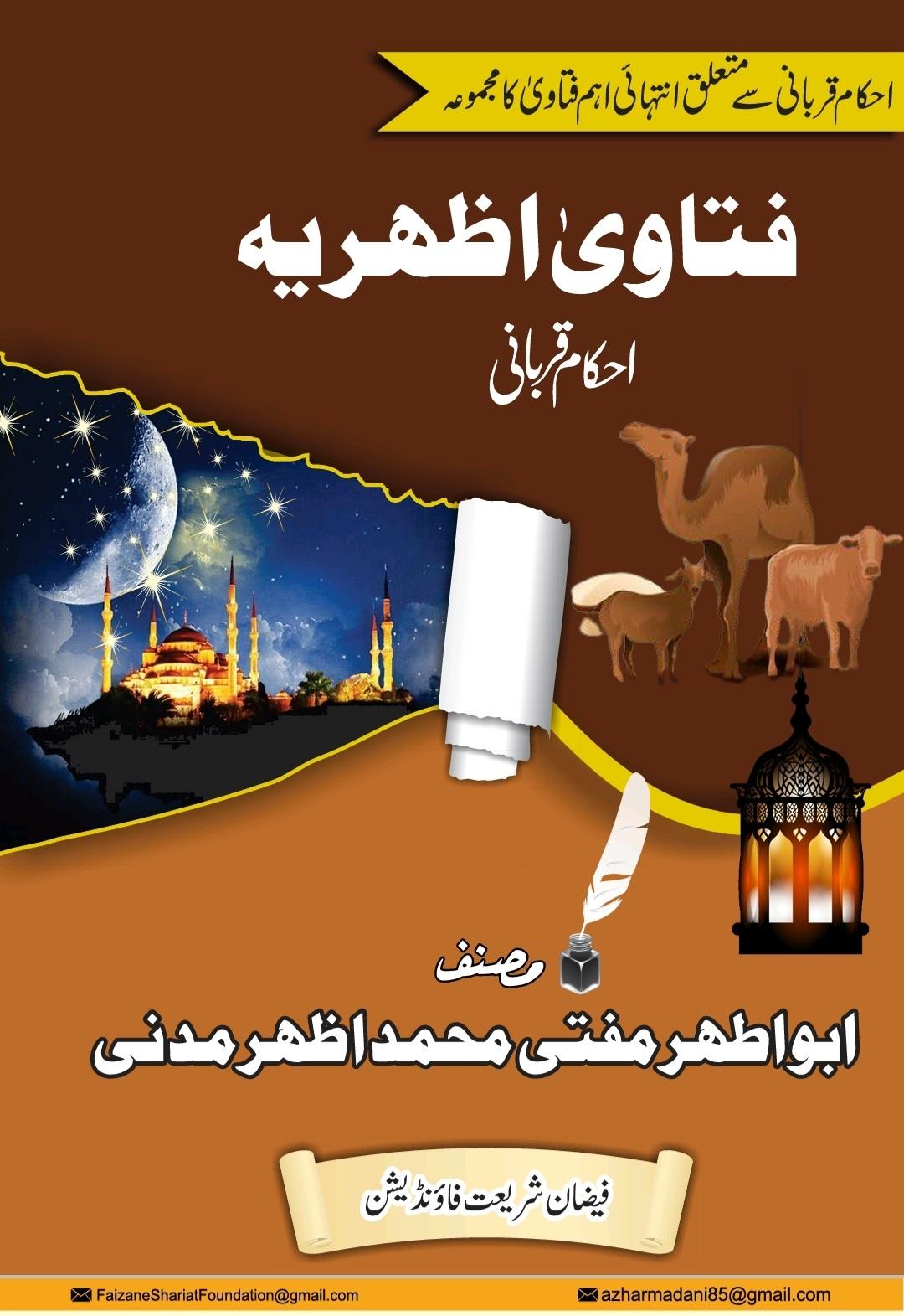 Fatawa Azharia Ahkam E Qurbani / فتاوی اظہریہ احکام قربانی by مفتی ابو اطہر محمد اظہر مدنی