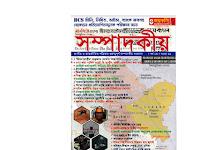 মাসিক সম্পাদকীয় সেপ্টেম্বর ২০১৯ - PDF ফাইল