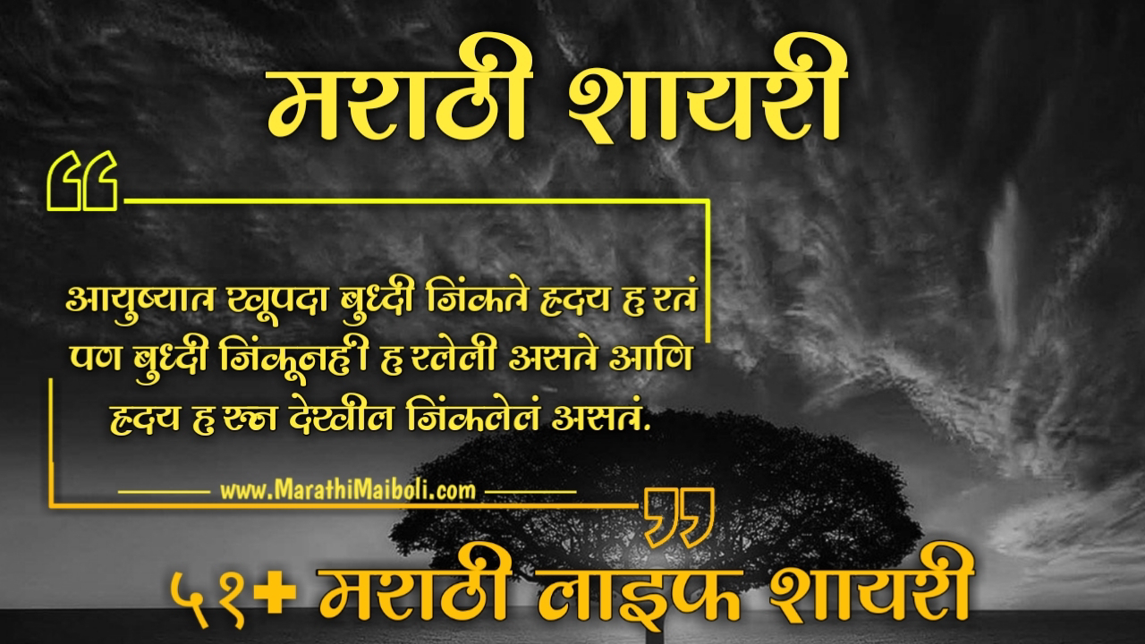 Marathi Shayari images, Marathi Love shayari, Marathi sad love shayari, Marathi shayari motivational