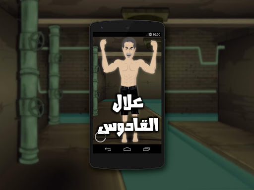 Talking علال القادوس