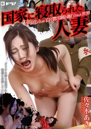 EDRG-016 World Of Aki Sasaki Uterine Recruitment System Has Been Enforced For The Nation To Netora A Married Woman