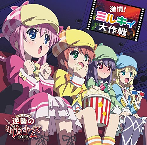 [Single] ミルキィホームズ – 激情!ミルキィ大作戦 (2016.02.17/MP3/RAR)