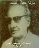 الشاعر الأمير صالح مهدي العبدلي