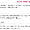 Firefoxでのスペースありなしでの改行の位置と狭いスペースの幅