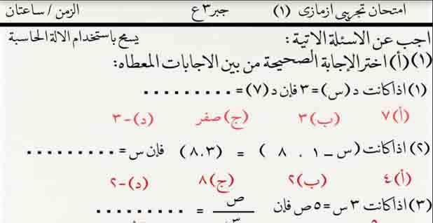 امتحان تجريبي في الجبر للصف الثالث الإعدادي الترم الأول 2021 للأستاذ محمد الازمازى