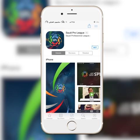 نتيجة بحث الصور عن تطبيق الدوري السعودي على الايفون