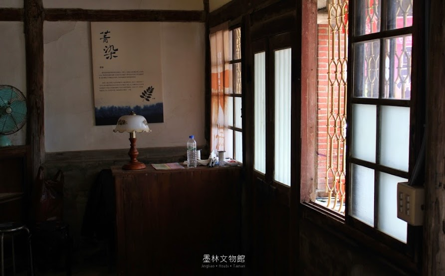 台南後壁墨林文物館,藍染熊手作坊-3