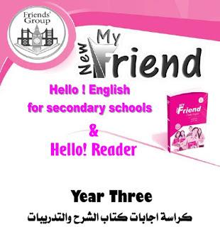 اجابات كتاب ماي فريند My Friend في اللغة الانجليزية للصف الثالث الثانوي 2021