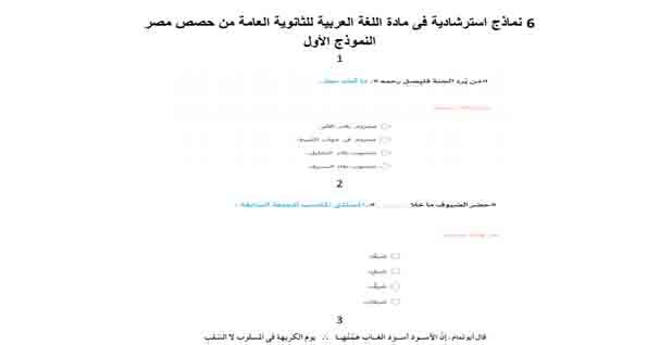 تحميل 6 نماذج امتحانات استرشاديه لمادة اللغة العربية للصف الثالث الثانوي 2021 من منصة حصص مصر