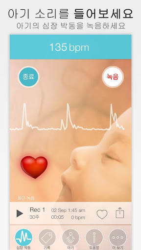 베이비 비트 – 아기 심장 박동 모니터