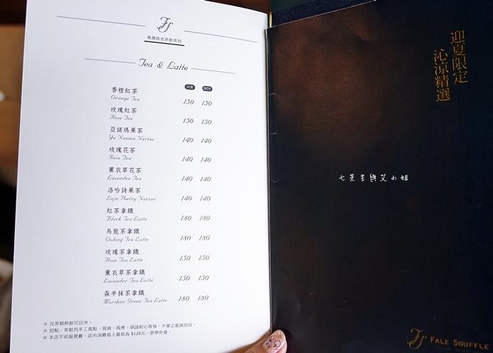 25 法蕾 熊 FALE SOUFFLE 彰化美食