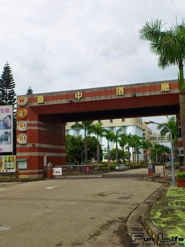 臺中酒廠|臺中工業區內也有臺中景點。這臺中酒廠可供參觀。趕快來酒香環繞半日遊~ | 阿新筆記