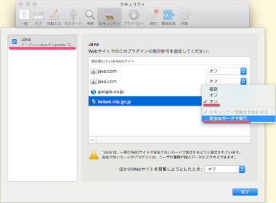 Safariの環境設定のセキュリティにてJavaのプラグインの「安全なモードで実行」のチェックを外す