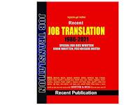 ২০২১ - ১৮ পর্যন্ত সকল পরীক্ষার Translation - PDF ফাইল