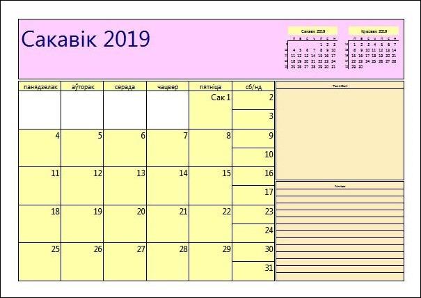 Сакавiк 2019