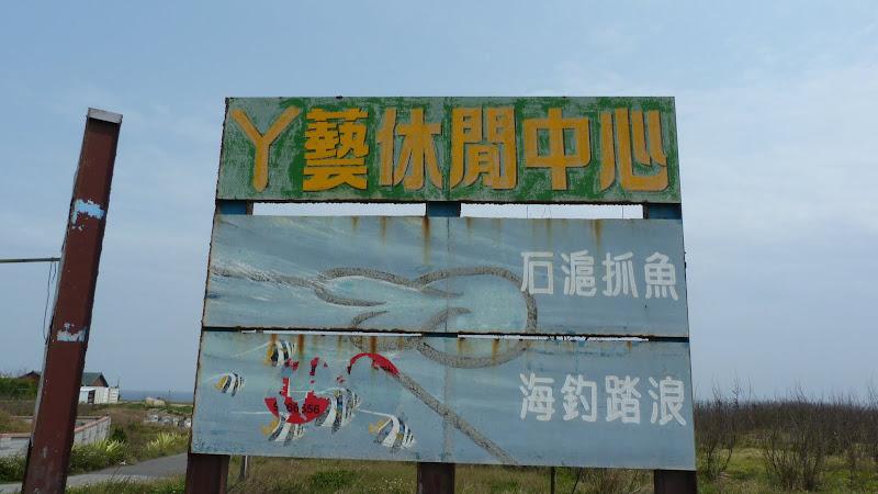 TAIWAN Archipel de Peng Hu - P1120601.JPG