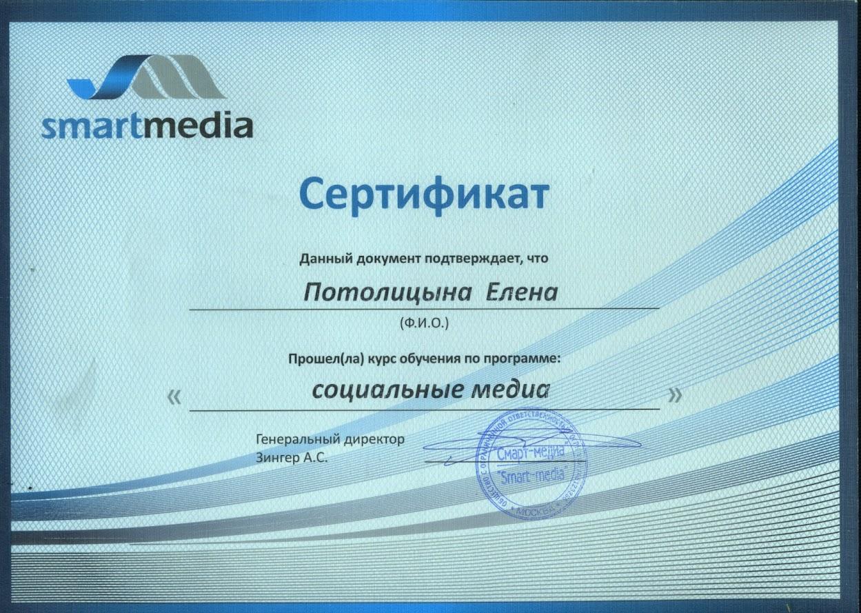 сертификат СмартМедиа социальные медиа