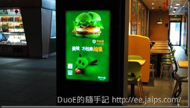 麥當勞廈門北站店-綠漢堡