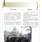 3 Aktivnosti_2011-12_ 2.jpg