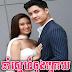 Cham Sne Chong Kroy-[28Ep End]