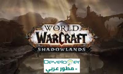 World of Warcraft: Shadowlands - ألعاب كمبيوتر 2021