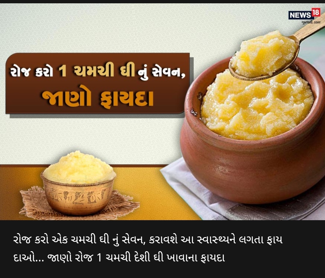DO YOU KNOW THE BENEFITS OF DESI GHEE