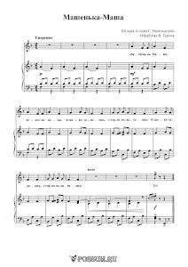"""Песня """"Машенька-Маша"""" Музыка и слова С. Невельштейн: ноты"""
