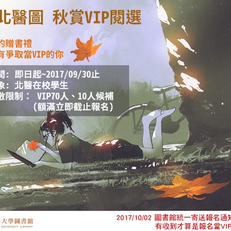 2017北醫圖 秋賞VIP閱選海選中, 快來報名