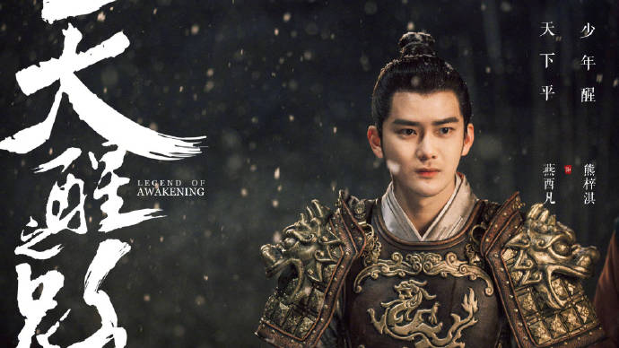 Legend of Awakening China Web Drama