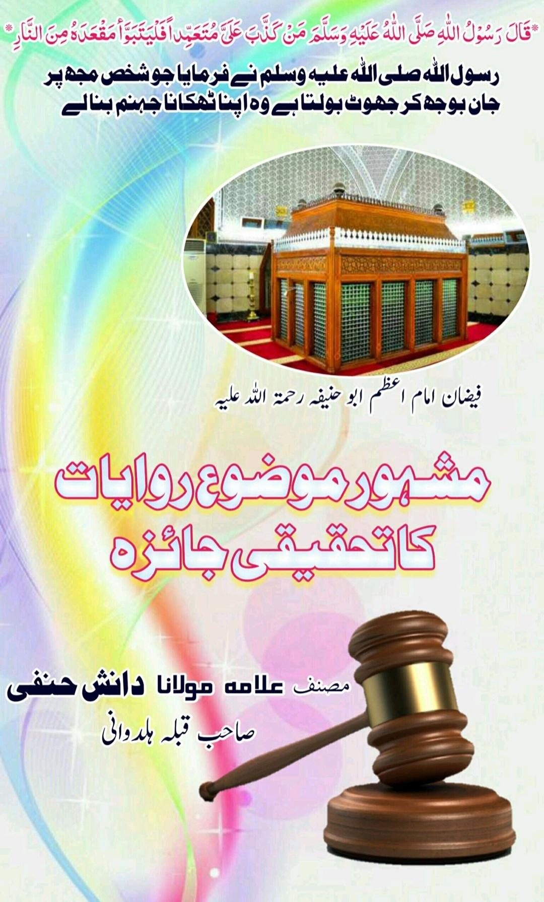 Mashoor Mozo Riwayat Ka Tehqiqi Jaiza / مشہور موضوع روایات کا تحقیقی جائزہby مولانا دانش حنفی صاحب