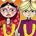 बाल विवाह रोखण्यास प्रशासन व जिल्हा बाल संरक्षण कक्षास यश.