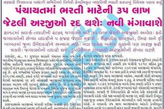 English To Gujarati and Gujarati To English Dictionary and Translator