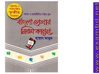 বাংলা লেখার নিয়ম কানুন by হায়াৎ মামুদ - PDF ফাইল