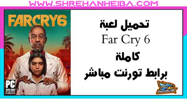تحميل لعبة Far Cry 6 كاملة برابط تورنت مباشر