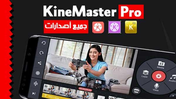 KineMaster كين ماستر مهكر أفضل برنامج تصميم فيديو احترافي للأندرويد والكمبيوتر,KineMaster,كين ماستر مهكر, أفضل برنامج تصميم فيديو احترافي للأندرويد والكمبيوتر,تحميل كين ماستر أخر إصدار,KineMaster APK PRO, مميزات كين ماستر مهكر,كين ماستر مهكر,كين ماستر مهكر للايفون,كين ماستر مهكر 2020,كين ماستر مهكر اخر اصدار,كين ماستر,كين ماستر كاسبر العراقي,تحميل كين ماستر مهكر,كين ماستر مهكر 2020 للايفون,كين ماستر 2020,كين ماستر الذهبي,كين ماستر مهكر اخر اصدار 2020,كين ماستر يدعم هواوي,كين ماستر الاسود,كين ماستر مهكر كاسبر العراقي,تحميل كين ماستر مهكر 2020,كين ماستر البنفسجي,كين ماستر ملون,تحميل كين ماستر مهكر من ميديا فاير,كين ماستر برو,كين ماستر يدعم طبقات الفيديو,تحميل كين ماستر,كين ماستر للايفون,كين ماستر مهكر 2019